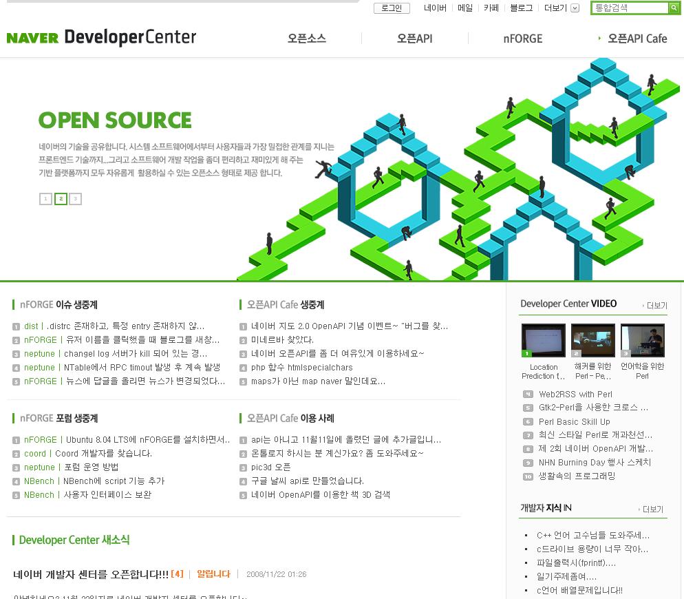 네이버 개발자센터 오픈시 화면